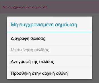 Το μενού σημειώσεων στο OneNote για Android