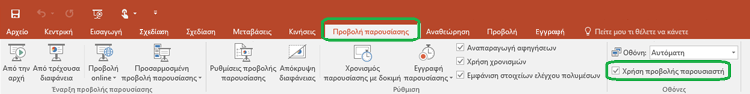 """Η επιλογή """"Προβολή παρουσίασης"""" ελέγχεται από ένα πλαίσιο ελέγχου στην καρτέλα """"Προβολή παρουσίασης"""" της κορδέλας στο PowerPoint."""