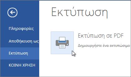 """Εικόνα του κουμπιού """"Εκτύπωση σε PDF"""" στο Word Online"""