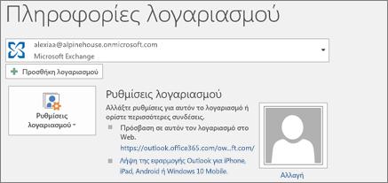 Στιγμιότυπο οθόνης που εμφανίζει τη σελίδα πληροφοριών λογαριασμού του Outlook στην προβολή backstage.