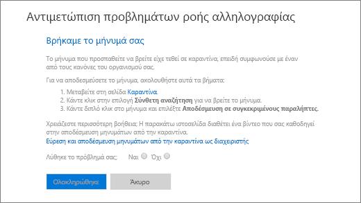 Στιγμιότυπο που εμφανίζει ένα παράδειγμα των αποτελεσμάτων του προγράμματος αντιμετώπισης προβλημάτων ροής αλληλογραφίας.