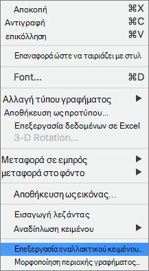 Επιλογή εναλλακτικό κείμενο σε ένα μενού περιβάλλοντος για να προσθέσετε έναν εναλλακτικό κείμενο σε ένα γράφημα