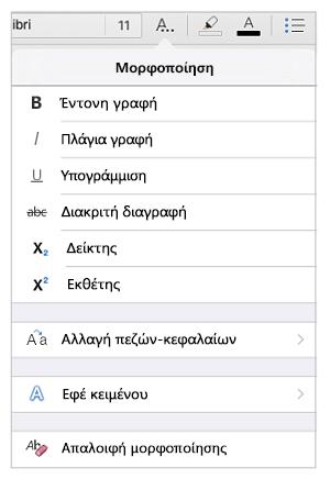 Επιλογές μορφοποίησης κειμένου