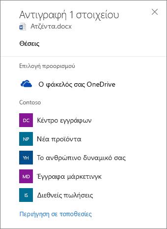 """Στιγμιότυπο οθόνης της επιλογής """"Επιλέξτε έναν προορισμό"""" κατά την αντιγραφή αρχείων από το OneDrive για επιχειρήσεις σε μια τοποθεσία του SharePoint."""