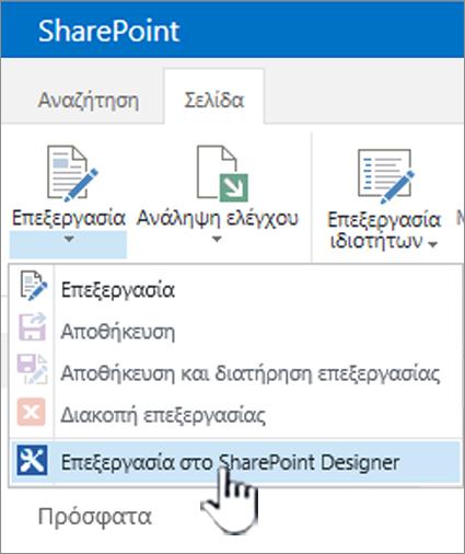 Επιλογή του SharePoint Designer από το μενού επεξεργασίας