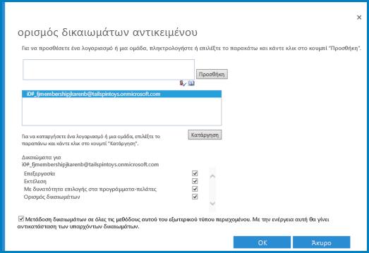 """Στιγμιότυπο οθόνης του παραθύρου διαλόγου """"Ορισμός δικαιωμάτων αντικειμένου"""" για τις Υπηρεσίες συνδεσιμότητας εταιρικών δεδομένων στο SharePoint Online."""