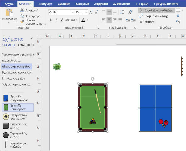 Σύρετε ένα σχήμα χώρου συγκέντρωσης πίνακα στη σελίδα