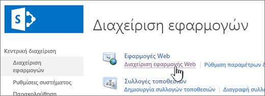 Άνοιγμα των ρυθμίσεων της εφαρμογής web