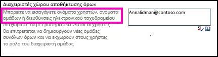 """Πλαίσιο κειμένου """"Διαχειριστές χώρου αποθήκευσης όρων"""" του Κέντρου διαχείρισης SharePoint. Σε αυτό το πλαίσιο, μπορείτε να πληκτρολογήσετε το όνομα του ατόμου που θέλετε να προσθέσετε ως διαχειριστή."""