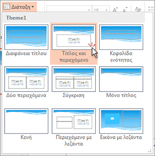 Επιλογή και εφαρμογή διάταξης σε διαφάνεια