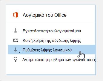 Ρυθμίσεις λήψης λογισμικού λογισμικού του Office
