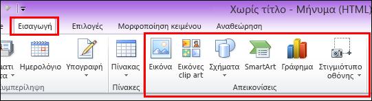 Εισαγωγή εικόνας του Outlook 2010
