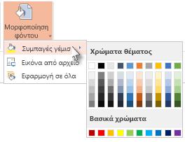 Επιλογή χρώματος φόντου