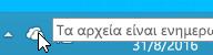 Στιγμιότυπο οθόνης που εμφανίζει το λευκό εικονίδιο του OneDrive στα Windows 8.1.