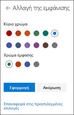 Προσαρμογή του θέματος της τοποθεσίας του SharePoint