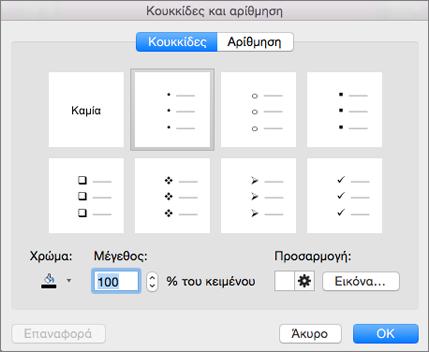 """Παράθυρο διαλόγου """"Κουκκίδες και αρίθμηση"""" στο Office για Mac"""