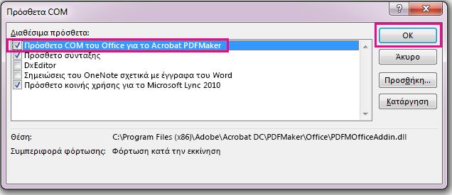 Επιλέξτε το πλαίσιο ελέγχου για το πρόσθετο COM Acrobat PDFMaker του Office και κάντε κλικ στο κουμπί OK.