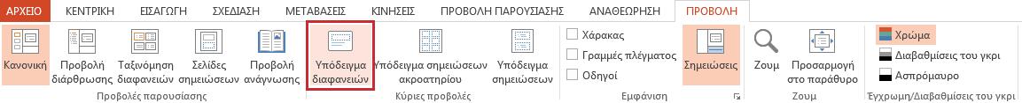 """Η επιλογή """"Υπόδειγμα διαφανειών"""" βρίσκεται στην καρτέλα """"Προβολή""""."""