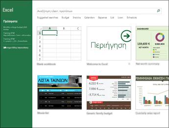 Κάποια από τα πρότυπα που είναι διαθέσιμα στο Excel