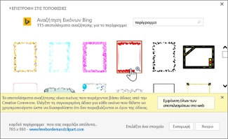 Επιλέξτε μια εικόνα clip art για χρήση ως περίγραμμα