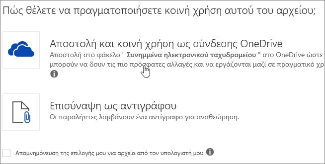 """Στιγμιότυπο οθόνης του παραθύρου διαλόγου """"Συνημμένα"""" που εμφανίζει τα στοιχεία """"Αποστολή""""και """"Επισύναψη"""" ως επιλογή αρχείου του OneDrive."""