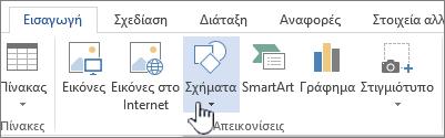 Κουμπί εισαγωγής σχημάτων του Word