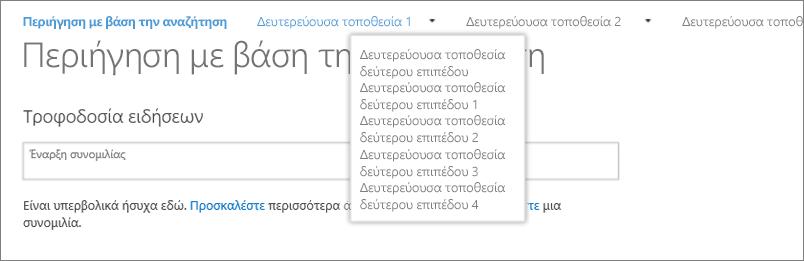 Στιγμιότυπο οθόνης που εμφανίζει τοποθεσίες και δευτερεύουσες τοποθεσίες