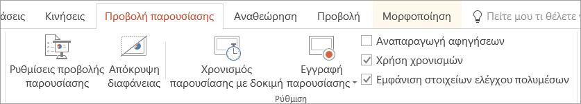 Καταργήστε την επιλογή από το πλαίσιο ελέγχου αναπαραγωγή αφηγήσεων στην καρτέλα προβολή παρουσίασης