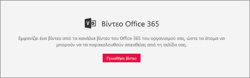 Τμήμα Web βίντεο του Office 365