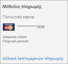 """Η ενότητα """"Μέθοδος πληρωμής"""" μιας συνδρομής, για μια συνδρομή που πληρώνεται με πιστωτική κάρτα."""