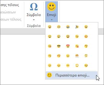 """Κάντε κλικ στην επιλογή περισσότερα emoji στο κουμπί """"emoji"""" στην καρτέλα """"Εισαγωγή"""" για να επιλέξετε από όλα τα διαθέσιμα emoji."""