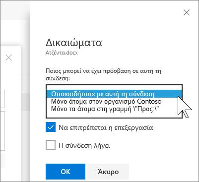 """Στιγμιότυπο οθόνης με τη σελίδα """"Δικαιώματα"""" κατά την κοινή χρήση αρχείου για ένα αρχείο στο OneDrive για επιχειρήσεις"""