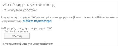 Νέα δέσμη μετεγκατάστασης με αρχείο CSV