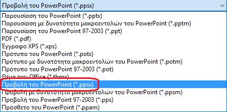 """Η λίστα των τύπων αρχείων στο PowerPoint περιλαμβάνει τον τύπο αρχείου """"Προβολή του PowerPoint (.ppsx)"""""""