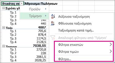 Επιλογές φιλτραρίσματος για δεδομένα Συγκεντρωτικού Πίνακα