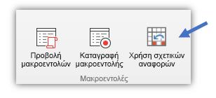 """Στιγμιότυπο οθόνης που εμφανίζει το κουμπί """"Χρήση σχετικών αναφορών"""""""