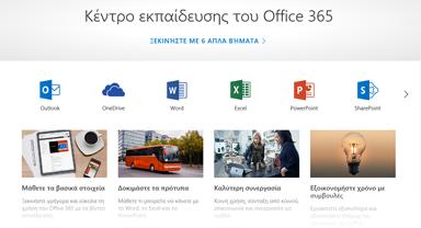 Αρχική σελίδα του Κέντρου εκπαίδευσης του Office με εικονίδια για τις διαφορετικές εφαρμογές του Office και πλακίδια με τους διαθέσιμους τύπους περιεχομένου