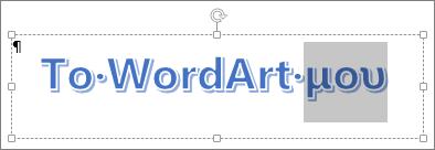 Μερικώς επιλεγμένο κείμενο WordArt