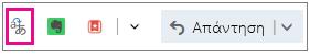 Outlook.com με επισημασμένο το κουμπί του πρόσθετου Μεταφραστής