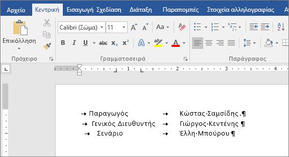 Παράδειγμα που εμφανίζει κείμενο στοιχισμένο με στηλοθέτες στο χάρακα.