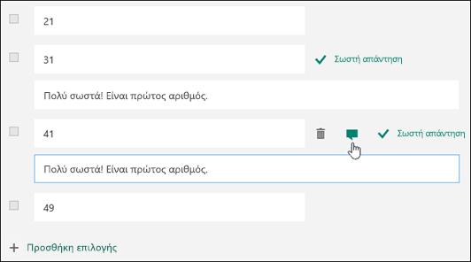Μια ερώτηση κουίζ που εμφανίζεται με κείμενο σωστής απάντησης δίπλα σε δύο σωστές απαντήσεις