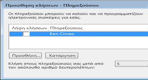 Στιγμιότυπο οθόνης προσθήκης πληρεξουσίου στο Lync