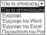 Επιλογές αποτελεσμάτων όπως Όλα τα αποτελέσματα, Έγγραφα, Έγγραφα του Word, Έγγραφα του Excel και Παρουσιάσεις του PowerPoint