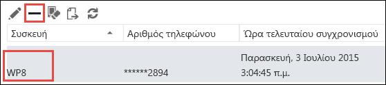 Κατάργηση τηλεφώνου από το Outlook Web App