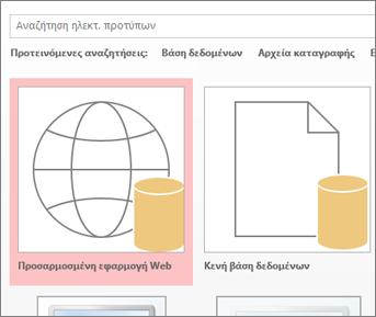 """Κουμπί """"Προσαρμοσμένη εφαρμογή web"""" στην οθόνη εκκίνησης."""
