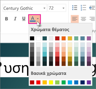 Επιλέξτε ένα χρώμα για το κείμενό σας