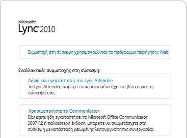 Εικόνα του παραθύρου προγράμματος περιήγησης του Lync