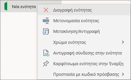 Στιγμιότυπο οθόνης του μενού περιβάλλοντος για τη διαγραφή μιας καρτέλας ενότητας στο OneNote για Windows 10.