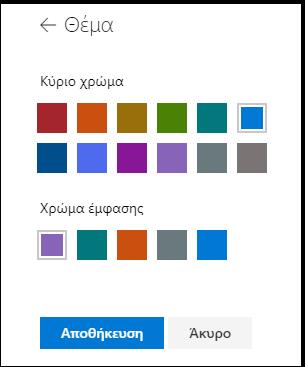 Προσαρμογή των χρωμάτων θέματος της τοποθεσίας του SharePoint