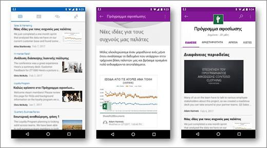 Ειδήσεων του SharePoint σε κινητές συσκευές Android